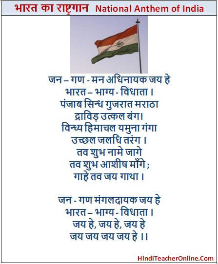 hind-charts-for-children-national-anthem-of-india